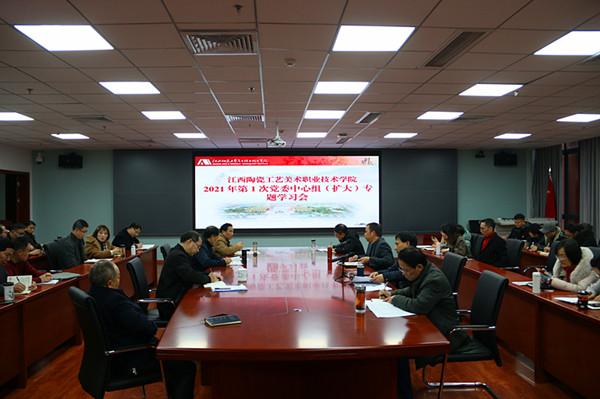 学院召开2021年第1次党委中心组(扩大)学习会