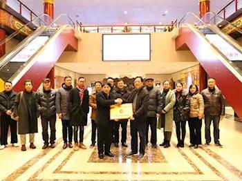 陶瓷艺术学院与皇窑举行校企合作挂牌仪式