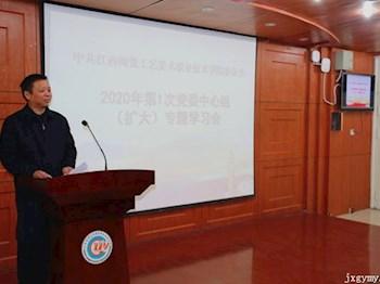 学院召开2020年第1次党委中心组(扩大)学习会