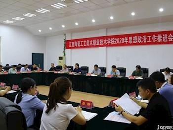学院召开2020年思想政治工作推进会