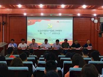"""学院召开纪念中国共产党成立99周年暨""""七·一""""表彰大会"""